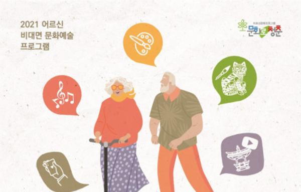 한국문화원연합회, 어르신 비대면 문화예술로 활기찬 생활 누리세요