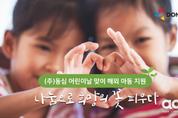 주식회사 동심, 어린이날 맞아 의류 기부로 해외 아동 지원