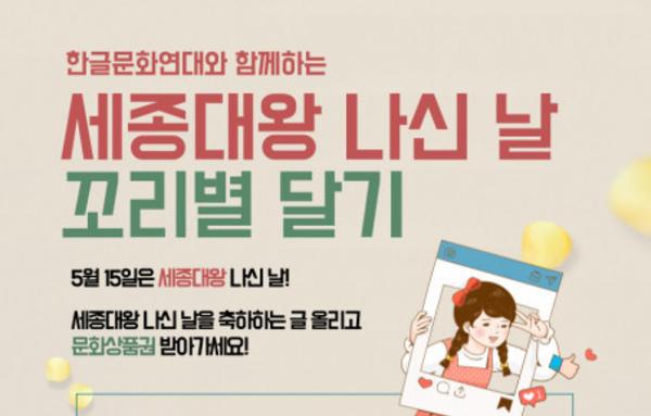 한글문화연대, 5월 15일 세종대왕 나신 날 기념 꼬리별 달기 행사 열어