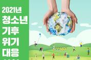 2021년 청소년 기후위기 대응 실천 아이디어 공모전 개최