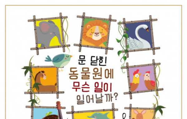 '문 닫힌 동물원에 무슨 일이 일어날까?' 가족음악회 공연 개최