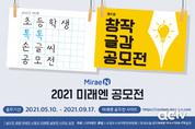 미래엔, 2021년도 '초등학생 톡톡 손글씨 공모전' 및 '창작 글감 공모전' 개최