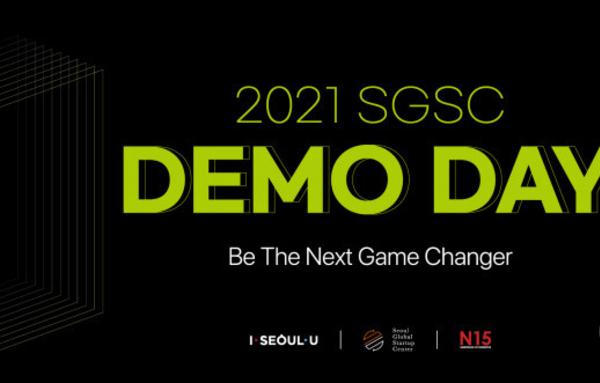 서울글로벌창업센터, '2021 SGSC DEMO DAY' 온라인 데모데이 개최