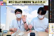 서울시립광진청소년센터, 코로나 블루 극복 온라인 청소년 축제 '일.상.다.반.사' 진행