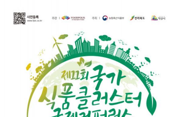 식품진흥원, 제11회 국가식품클러스터 국제컨퍼런스 개최