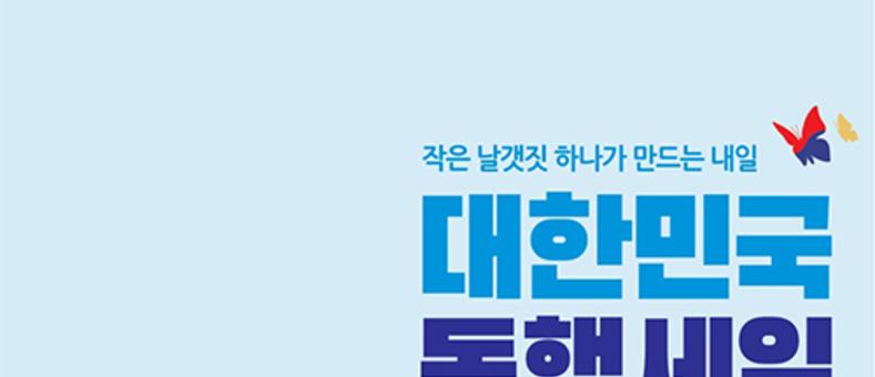 24일부터 '대한민국 동행세일' ... 온라인서 최대 70 할인
