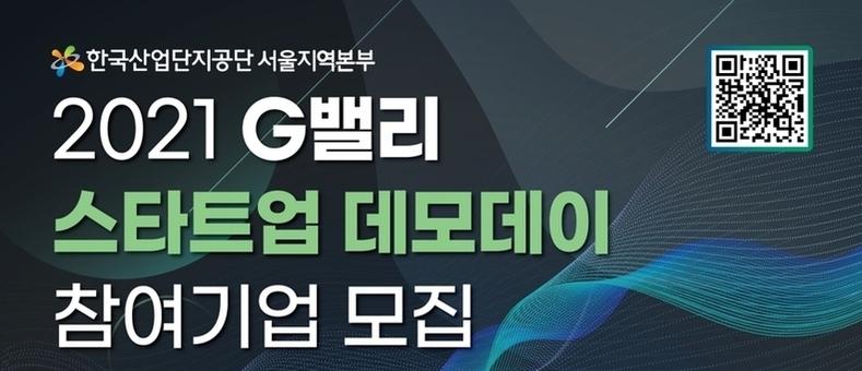 '2021 G밸리 스타트업 데모데이' 참여 기업 모집