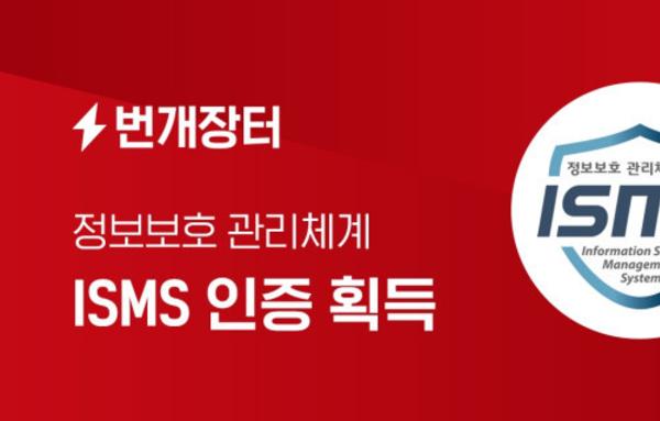 번개장터, 중고거래 업계 최초 '정보보호 관리체계' 인증 획득
