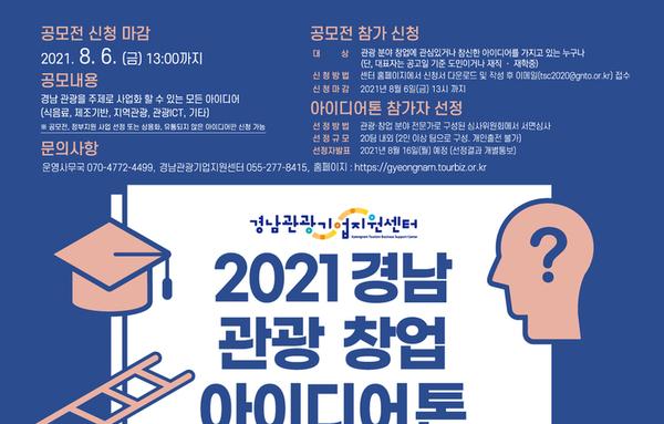 '2021 경남 관광 창업 아이디어톤' 참가자 모집