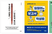 """""""MZ세대 직장생활 관련 도서 구매율 꾸준히 증가"""""""