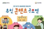 발달장애인 평생교육 콘텐츠 발굴·보급 위한 콘텐츠 공모전 개최