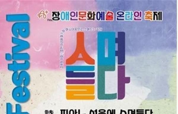 2021 장애인문화예술축제 '시詩, 피아노 선율에 스며들다' 개최