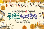 한국민속촌에 찾아온 도깨비 '풍요로운 낭만조선' 개최