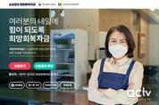 소상공인·소기업 '희망회복자금' 90 집행 완료