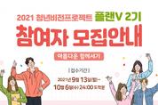 사회연대은행-아름다운가게, '청년비전프로젝트 플랜V' 2기 10월 6일까지 모집