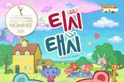 국산 애니메이션 '티시태시', 2021 국제 에미상 키즈 어워즈 후보로 선정