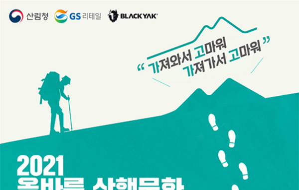산림청, '올바른 산행문화 개선 온라인 캠페인' 진행