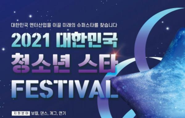 백제예술대학교 방송연예과, '2021 대한민국청소년스타페스티벌' 개최